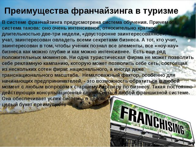 Преимущества франчайзинга в туризме В системе франчайзинга предусмотрена сист...