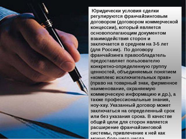 Юридически условия сделки регулируются франчайзинговым договором (договором...
