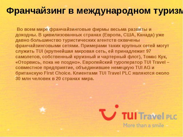 Франчайзинг в международном туризме Во всем мире франчайзинговые фирмы весьма...