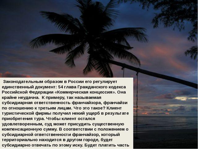 Законодательным образом в России его регулирует единственный документ: 54 гл...