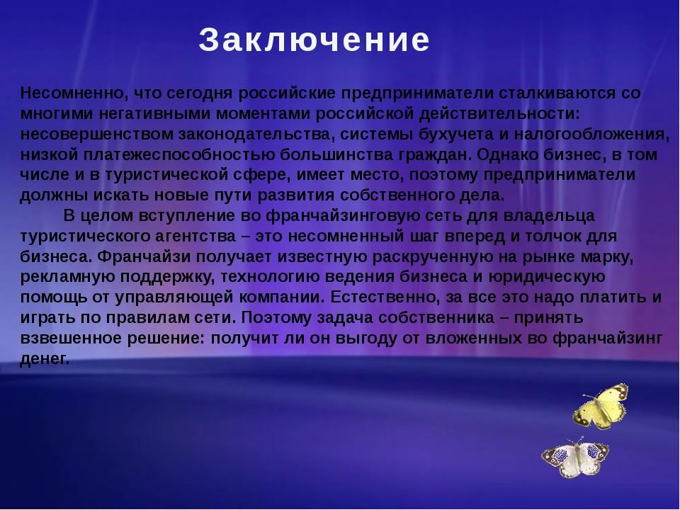 Заключение Несомненно, что сегодня российские предприниматели сталкиваются с...