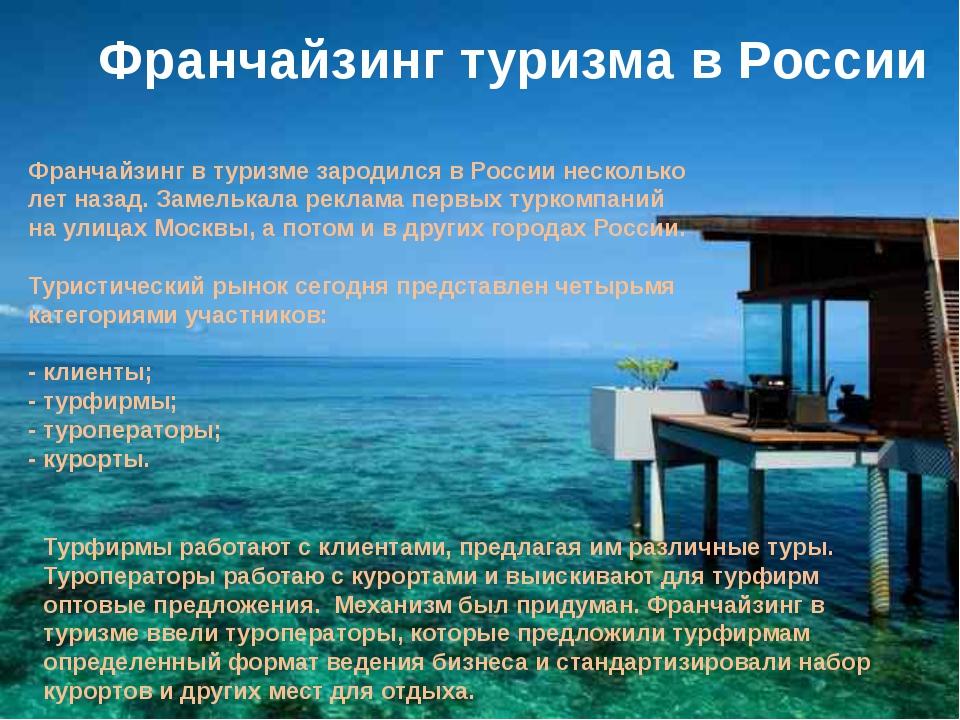 Франчайзинг туризма в России Франчайзинг в туризме зародился в России несколь...