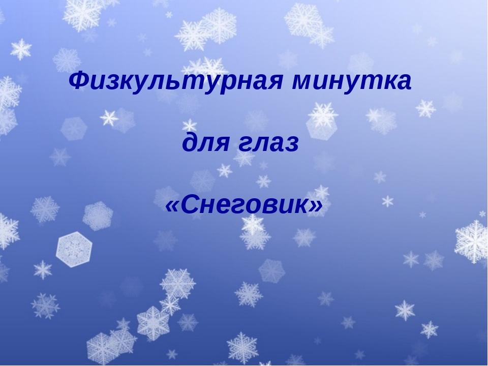 Физкультурная минутка для глаз «Снеговик»