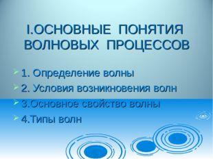 I.ОСНОВНЫЕ ПОНЯТИЯ ВОЛНОВЫХ ПРОЦЕССОВ 1. Определение волны 2. Условия возникн