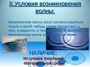 II.Условия возникновения волны: Механические волны могут распространяться тол
