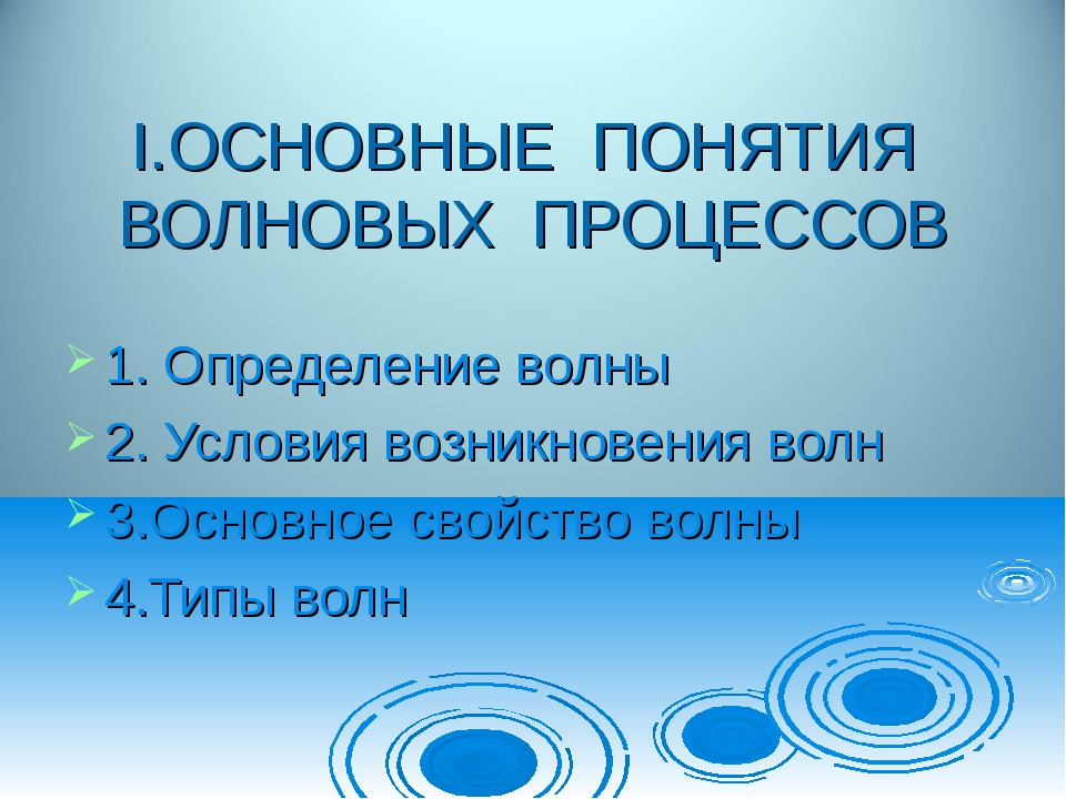 I.ОСНОВНЫЕ ПОНЯТИЯ ВОЛНОВЫХ ПРОЦЕССОВ 1. Определение волны 2. Условия возникн...