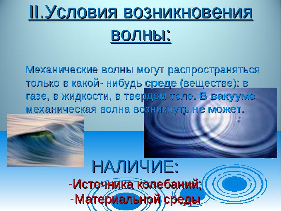II.Условия возникновения волны: Механические волны могут распространяться тол...