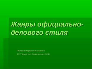 Жанры официально-делового стиля Тишкина Марина Николаевна МОУ Дорогино-Заимко