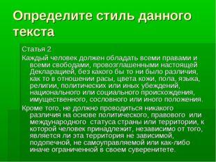 Определите стиль данного текста Статья 2 Каждый человек должен обладать всеми
