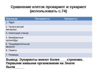 Сравнение клеток прокариот и эукариот (использовать с.74)