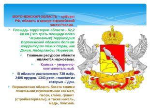 ВОРОНЕЖСКАЯ ОБЛАСТЬ – субъект РФ, область в центре европейской части России.
