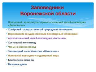 Природный, архитектурно-археологиченский музей-заповедник «Дивногорье» Хопёрс