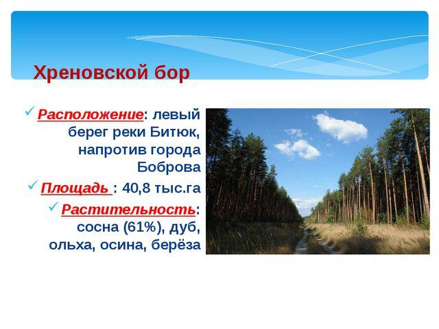 Расположение: левый берег реки Битюк, напротив города Боброва Площадь : 40,8...