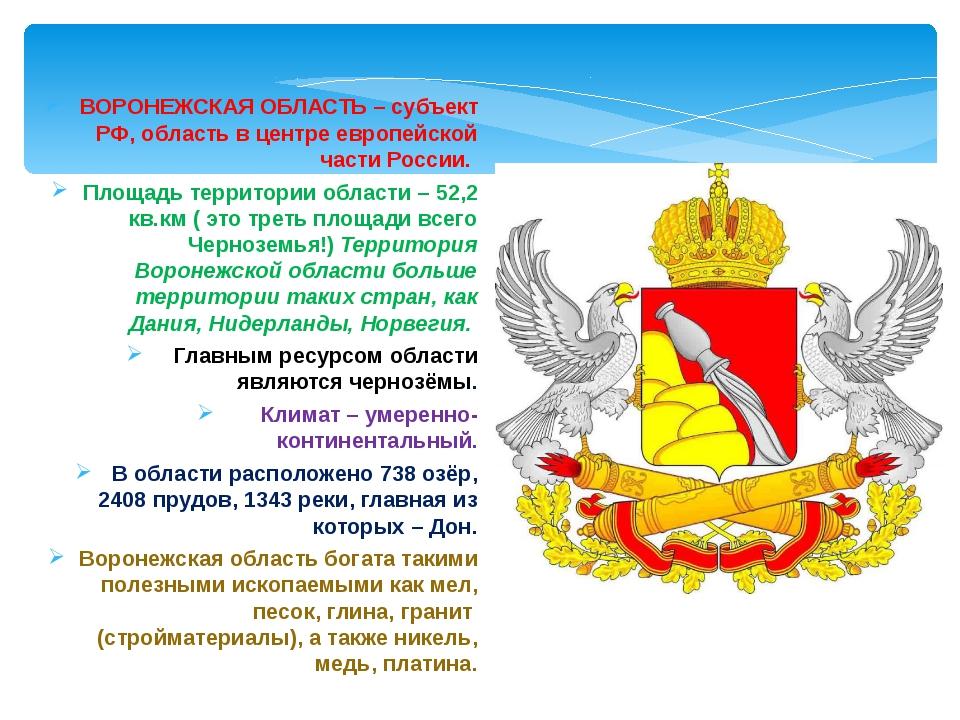 ВОРОНЕЖСКАЯ ОБЛАСТЬ – субъект РФ, область в центре европейской части России....