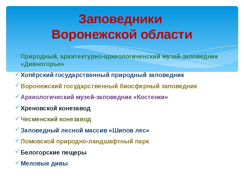Природный, архитектурно-археологиченский музей-заповедник «Дивногорье» Хопёрс...