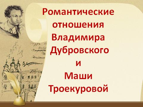 знакомство дубровского и маши троекуровой