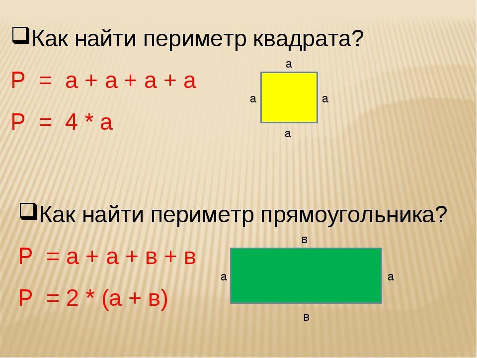 Как найти периметр квадрата? Р = а + а + а + а Р = 4 * а а а а а Как найти пе...