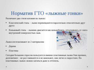 Норматив ГТО «лыжные гонки» Различают два стиля катания на лыжах: Классически