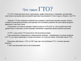 Что такое ГТО? В СССР в общеобразовательных учреждениях, профессиональных и с