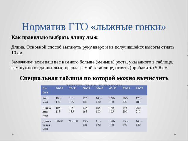Норматив ГТО «лыжные гонки» Как правильно выбрать длину лыж: Длина. Основной...