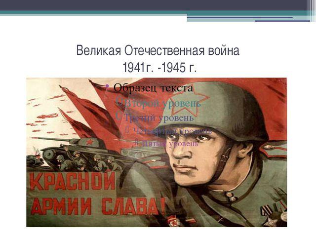 Великая Отечественная война 1941г. -1945 г.