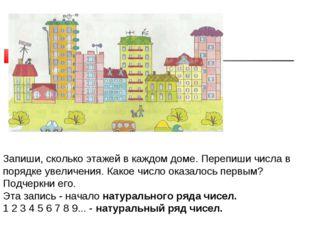 * Запиши, сколько этажей в каждом доме. Перепиши числа в порядке увеличения.