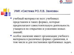 * УМК «Система РО Л.В. Занкова» учебный материал во всех учебниках представле