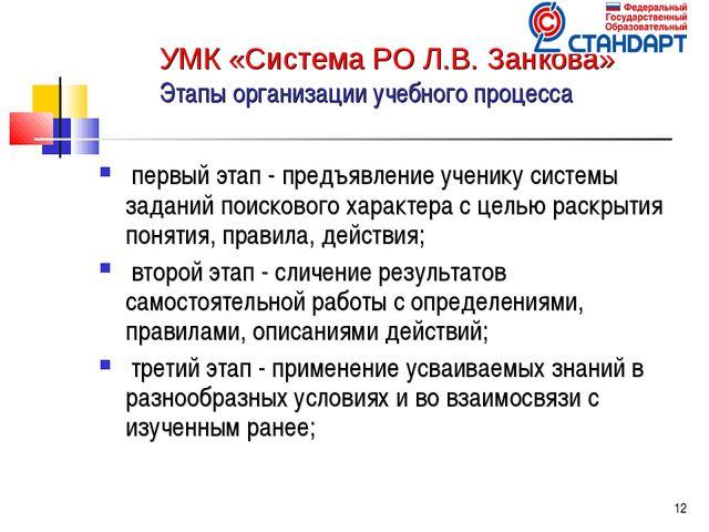 * УМК «Система РО Л.В. Занкова» Этапы организации учебного процесса первый эт...