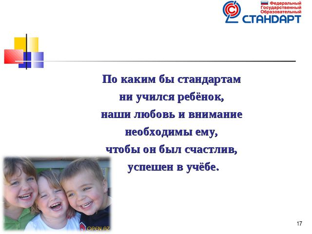 * По каким бы стандартам ни учился ребёнок, наши любовь и внимание необходимы...