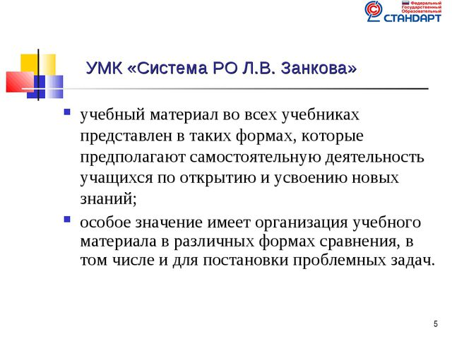 * УМК «Система РО Л.В. Занкова» учебный материал во всех учебниках представле...