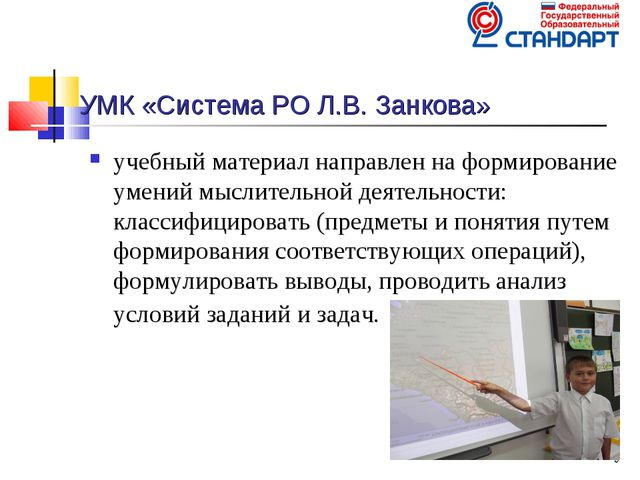 * УМК «Система РО Л.В. Занкова» учебный материал направлен на формирование ум...