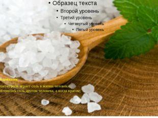 Цель исследования: выяснить: какую роль играет соль в жизни человека; когда м