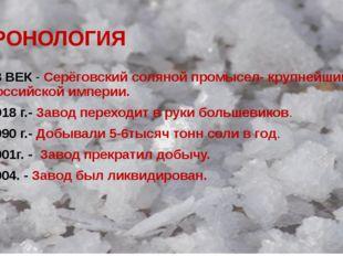ХРОНОЛОГИЯ 18 ВЕК - Серёговский соляной промысел- крупнейший в Российской имп