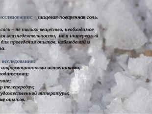 Объект исследования: пищевая поваренная соль. Гипотеза: соль – не только вещ