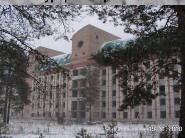 Курорт « Серёгово»