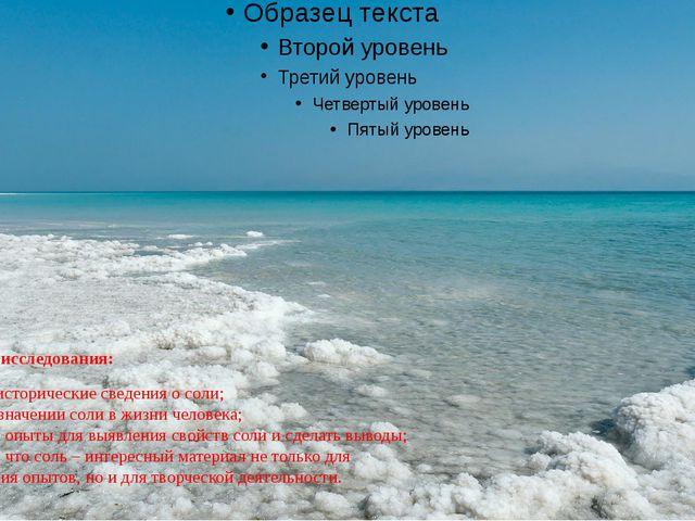 изучить исторические сведения о соли; узнать о значении соли в жизни человека...
