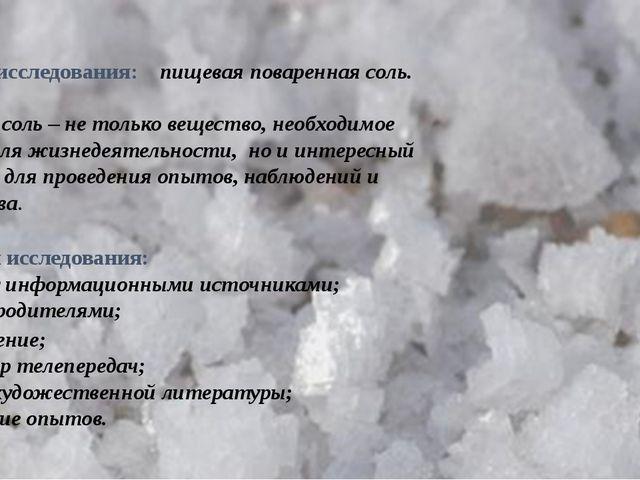 Объект исследования: пищевая поваренная соль. Гипотеза: соль – не только вещ...