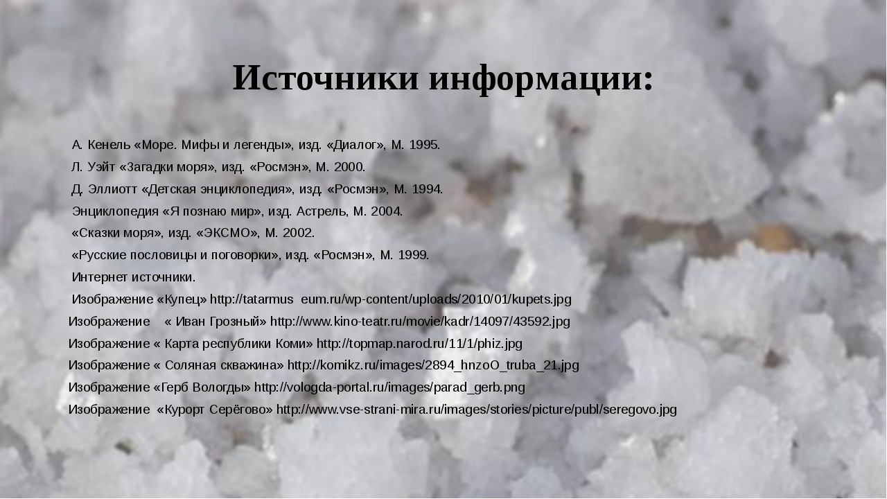 Источники информации: А. Кенель «Море. Мифы и легенды», изд. «Диалог», М. 199...