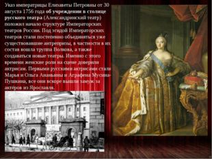 Указ императрицы Елизаветы Петровны от 30 августа 1756 года об учреждении в с