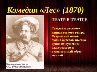 Создатель русского национального театра, Островский очень любил актеров, высо