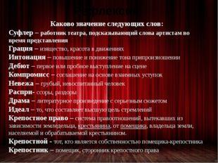 Рефлексия Каково значение следующих слов: Суфлер – работник театра, подсказыв