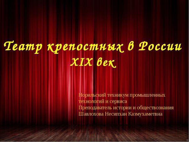 Театр крепостных в России XIX век Норильский техникум промышленных технологий...