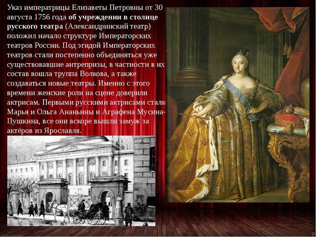 Указ императрицы Елизаветы Петровны от 30 августа 1756 года об учреждении в с...