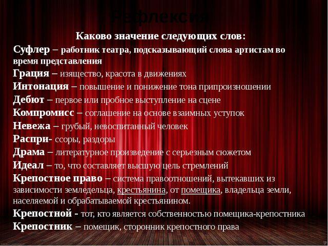 Рефлексия Каково значение следующих слов: Суфлер – работник театра, подсказыв...