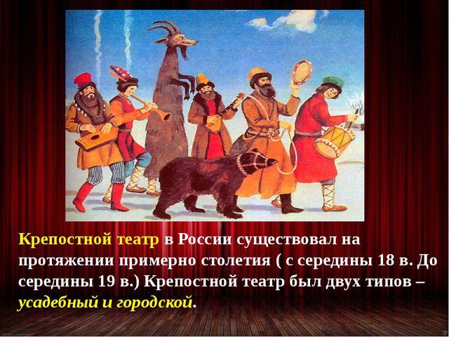 Крепостной театр в России существовал на протяжении примерно столетия ( с сер...