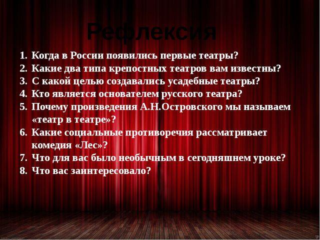 Рефлексия Когда в России появились первые театры? Какие два типа крепостных т...