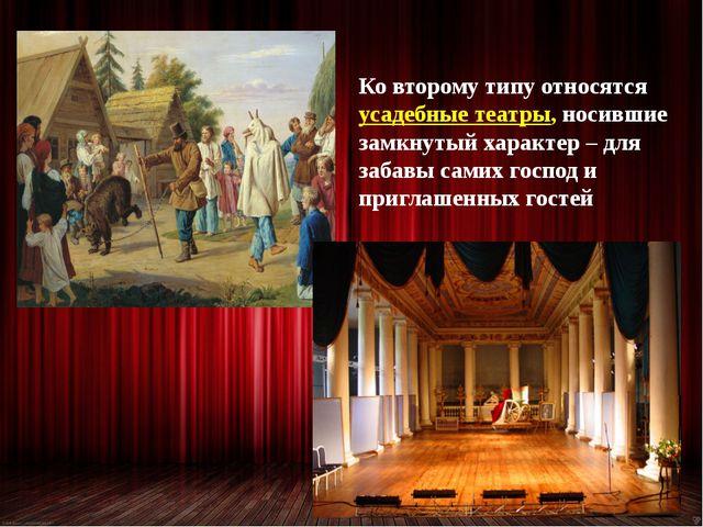 Ко второму типу относятся усадебные театры, носившие замкнутый характер – дл...