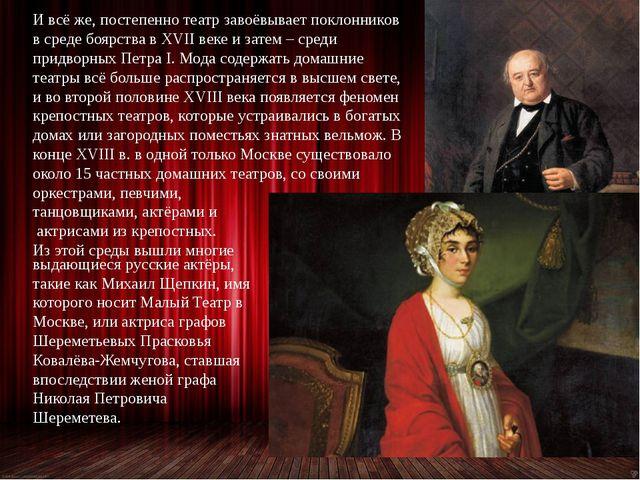И всё же, постепенно театр завоёвывает поклонников в среде боярства в XVII ве...