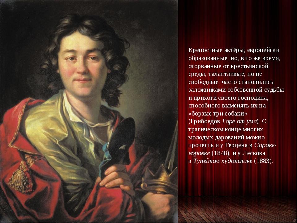 Крепостные актёры, европейски образованные, но, в то же время, оторванные от...