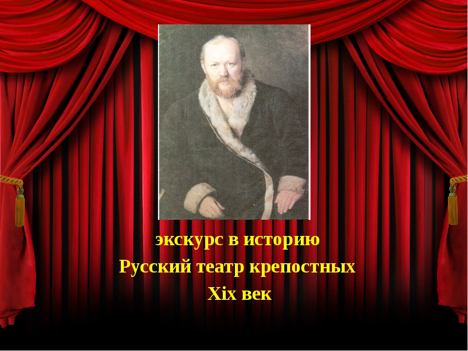 экскурс в историю Русский театр крепостных Xix век